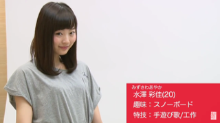 mizusawaayaka2