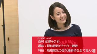 nishimurananako1
