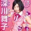 深川舞子 | HKT48【アイドル大図鑑No.225深川舞子】
