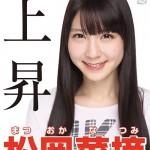 松岡菜摘 | HKT48【アイドル大図鑑No.219松岡菜摘】