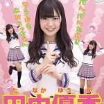 田中優香 | HKT48【アイドル大図鑑No.211田中優香】