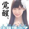 後藤理沙子 | SKE48【アイドル大図鑑No.328後藤理沙子】