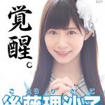 後藤理沙子   SKE48【アイドル大図鑑No.328後藤理沙子】