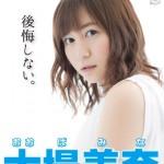 大場美奈 | SKE48【アイドル大図鑑No.343大場美奈】