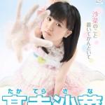 髙寺沙菜 | SKE48【アイドル大図鑑No.350髙寺沙菜】