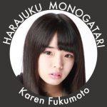福本カレン(ふくもとかれん) | monogatari(原宿物語)【アイドル大図鑑No.941福本カレン】