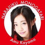 香山あむ(かやまあむ) | monogatari(原宿物語)【アイドル大図鑑No.939香山あむ】