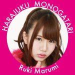 丸海留希(まるみるき) | monogatari(原宿物語)【アイドル大図鑑No.949丸海留希】